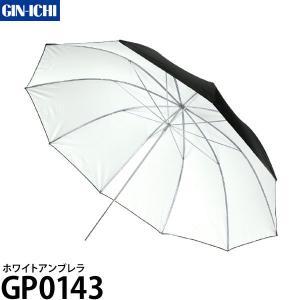銀一 GP0143 ホワイト・アンブレラ 115cm 【送料無料】|shasinyasan