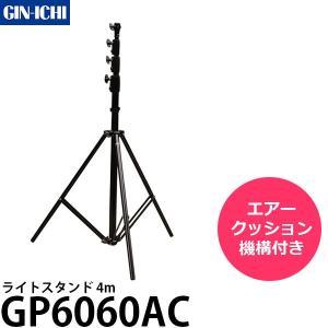 銀一 GP6060AC エアークッション内蔵ライトスタンド 4m 【送料無料】 shasinyasan