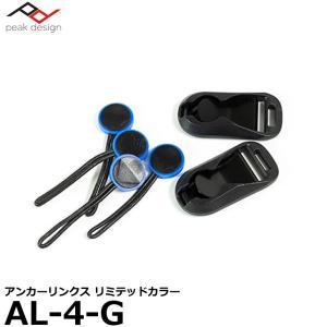【メール便 送料無料】 ピークデザイン AL-4-G アンカーリンクス リミテッドカラー 【即納】|shasinyasan