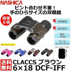 ナシカ 双眼鏡 CLACCS 6×18 DCF-IFF ブラウン 【送料無料】 【即納】|shasinyasan