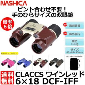 ナシカ 双眼鏡 CLACCS 6×18 DCF-IFF ワインレッド 【送料無料】 【即納】|shasinyasan