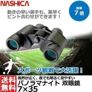 ナシカ 7×35 パノラマナイト 双眼鏡 【送料無料】|shasinyasan