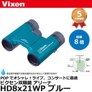 ビクセン 双眼鏡 アリーナ HD8x21WP ブルー 【送料無料】 【即納】 shasinyasan