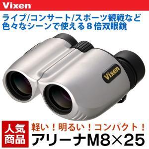 ビクセン 双眼鏡 アリーナM 8×25 【送料無料】 【即納】|shasinyasan