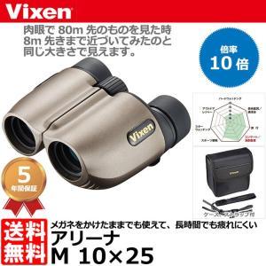 ビクセン 双眼鏡 アリーナM 10×25 【送料無料】 【即納】|shasinyasan