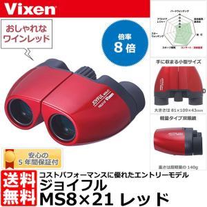 ビクセン 双眼鏡 ジョイフルMS8×21 8倍 レッド 【送料無料】【即納】|shasinyasan