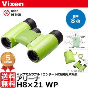 《在庫限り》ビクセン 双眼鏡 アリーナ H8×21WP グリーン 【送料無料】【即納】