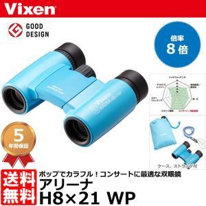 ビクセン 双眼鏡 アリーナ H8×21WP ブルー 13505-9 【送料無料】【即納】|shasinyasan