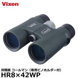 《特価品》 ビクセン 双眼鏡 コールマン HR8×42WP 専用ビノホルダー付  【送料無料】 【即納】|shasinyasan