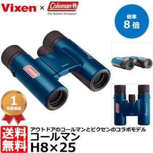 ビクセン 双眼鏡 コールマン H8×25 ターコイズブルー 【送料無料】|shasinyasan