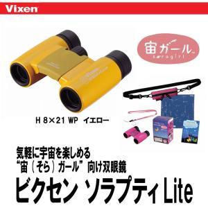 ビクセン 双眼鏡 ソラプティLite H 8×21 WP イエロー 【送料無料】|shasinyasan