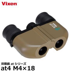 ビクセン 双眼鏡 at4 M4×18 アットフォー 【送料無料】 shasinyasan