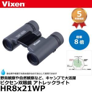 ビクセン 双眼鏡 アトレックライト HR8x21WP 【送料無料】|shasinyasan