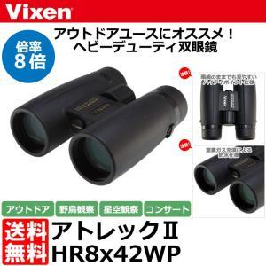 ビクセン 双眼鏡 アトレックII HR8x42WP 【送料無料】|shasinyasan