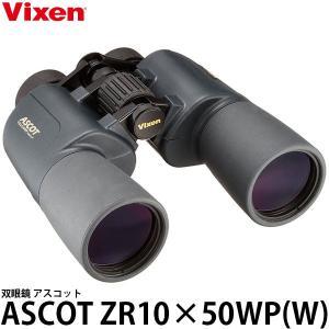 ビクセン 双眼鏡 アスコットZR 10×50WP(W) 【送...