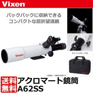 ビクセン A62SS鏡筒 【送料無料】|shasinyasan