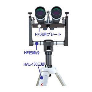 ビクセン 双眼鏡 HF汎用プレート 【送料無料】|shasinyasan