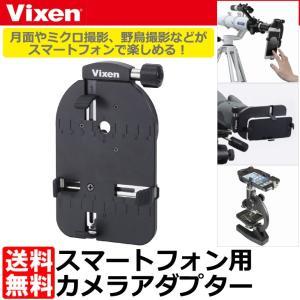 ビクセン スマートフォン用カメラアダプター 【送料無料】|shasinyasan