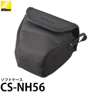 ニコン CS-NH56 ソフトケース ブラック [COOLP...