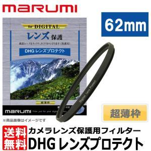 【メール便 送料無料】 マルミ光機 DHG レンズプロテクト 62mm径 レンズガード  【即納】