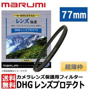 【メール便 送料無料】 マルミ光機 DHG レンズプロテクト 77mm径 レンズガード 【即納】