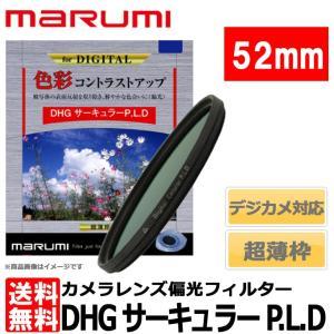 【メール便 送料無料】 マルミ光機 DHG サーキュラーP.L.D 52mm径 【即納】|shasinyasan