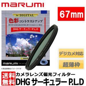 【メール便 送料無料】 マルミ光機 DHG サーキュラーP.L.D 67mm径 【即納】|shasinyasan
