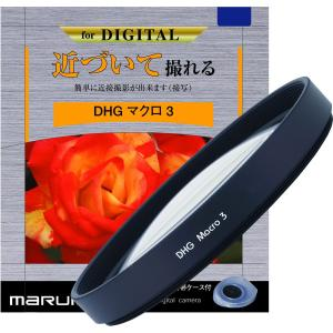 【メール便 送料無料】 マルミ光機 DHG マクロ3 72mm径 【即納】
