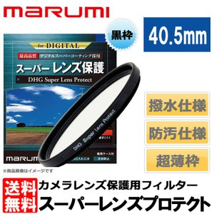 マルミ光機 DHG スーパーレンズプロテクト 40.5mm径 黒枠 【販売終了】|shasinyasan