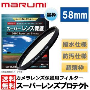 【メール便 送料無料】 マルミ光機 DHG スーパーレンズプロテクト 58mm径  【即納】|shasinyasan
