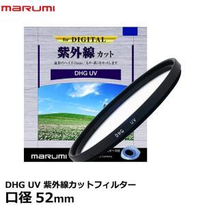 【メール便 送料無料】 マルミ光機 DHG 紫外線カットUV 52mm径 レンズガード  【即納】