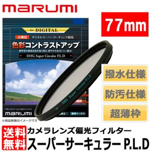 【メール便 送料無料】 マルミ光機 DHG スーパーサーキュラーP.L.D 77mm径 【即納】|shasinyasan