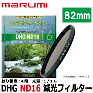 【メール便 送料無料】 マルミ光機 DHG ND16 82mm径 カメラ用レンズフィルター 【即納】