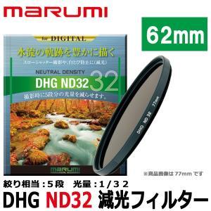 【メール便 送料無料】 マルミ光機 DHG ND32 62mm径 カメラ用レンズフィルター 【即納】