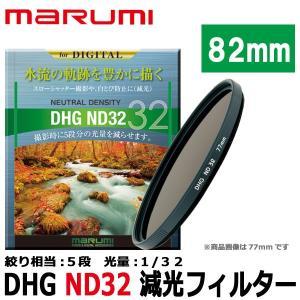 【メール便 送料無料】 マルミ光機 DHG ND32 82mm径 カメラ用レンズフィルター 【即納】