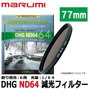 【メール便 送料無料】 マルミ光機 DHG ND64 77mm径 カメラ用レンズフィルター 【即納】|shasinyasan