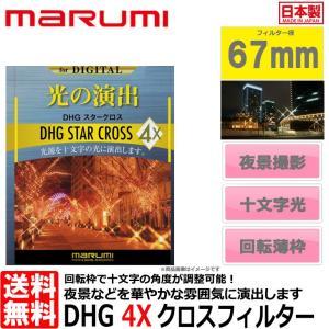【メール便 送料無料】 マルミ光機 DHG 4Xスタークロス フィルター 67mm径 【即納】
