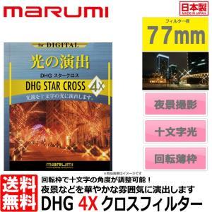 【メール便 送料無料】 マルミ光機 DHG 4Xスタークロス フィルター 77mm径 【即納】