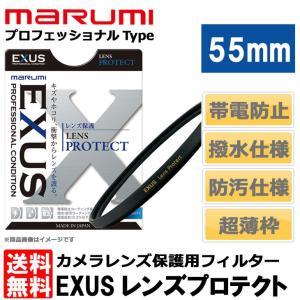 【メール便 送料無料】 マルミ光機 EXUS レンズプロテクト 55mm径 【即納】|shasinyasan