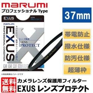 【メール便 送料無料】 マルミ光機 EXUS レンズプロテクト 37mm径 【即納】|shasinyasan