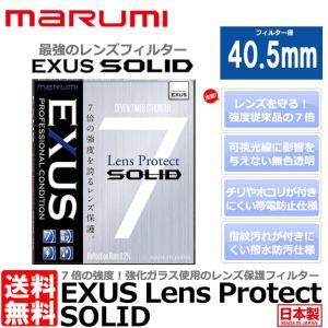 【メール便 送料無料】 マルミ光機 EXUS レンズプロテクト SOLID 40.5mm径 【即納】|shasinyasan