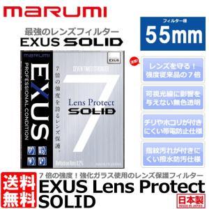 【メール便 送料無料】 マルミ光機 EXUS レンズプロテクト SOLID 55mm径 【即納】|shasinyasan