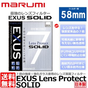 【メール便 送料無料】 マルミ光機 EXUS レンズプロテクト SOLID 58mm径 【即納】|shasinyasan