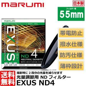 【メール便 送料無料】 マルミ光機 EXUS ND4 55mm径 NDフィルター 【即納】