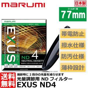 【メール便 送料無料】 マルミ光機 EXUS ND4 77mm径 NDフィルター 【即納】