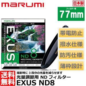 【メール便 送料無料】 マルミ光機 EXUS ND8 77mm径 NDフィルター 【即納】