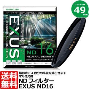 【メール便 送料無料】 マルミ光機 EXUS ND16 49mm径 NDフィルター 【即納】|shasinyasan