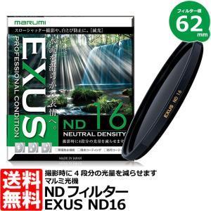 【メール便 送料無料】 マルミ光機 EXUS ND16 62mm径 NDフィルター 【即納】|shasinyasan