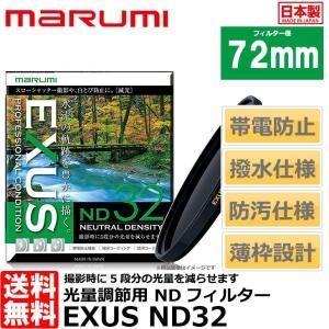 【メール便 送料無料】 マルミ光機 EXUS ND32 72mm径 NDフィルター 【即納】