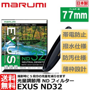 【メール便 送料無料】 マルミ光機 EXUS ND32 77mm径 NDフィルター 【即納】